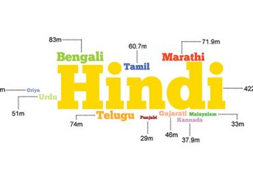 زبان در هند